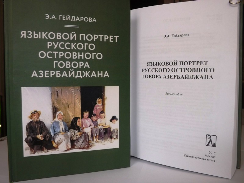 Rus dilçiliyi kafedrasının dosenti Elvira Heydərovanın Moskvada monoqrafiya ...